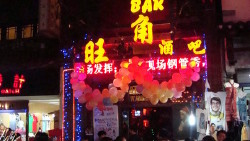 阳朔娱乐-旺角酒吧