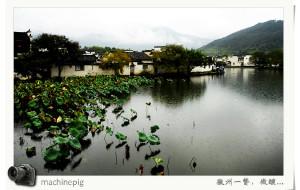 【宏村图片】一座小村庄
