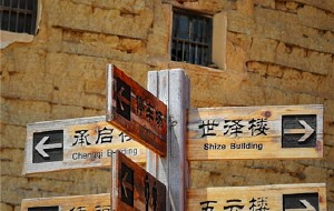 【龙岩图片】客家人的故事-----永定土楼