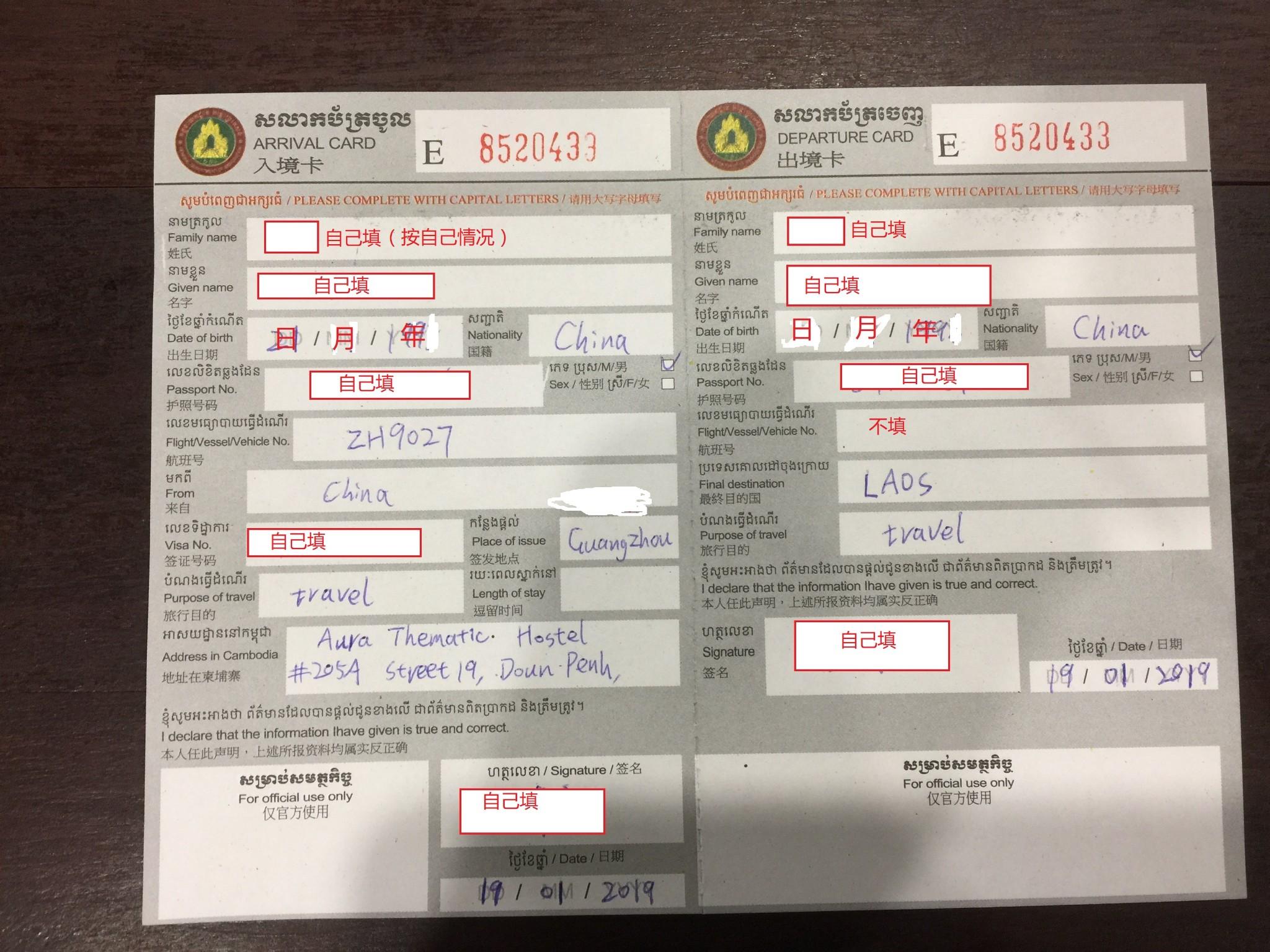 2019年1月柬埔寨老挝14天5000元自由行