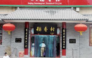 【北京图片】首次来京?自助攻略在此。