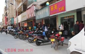 【防城港图片】广西钦州市贵台镇八寨沟