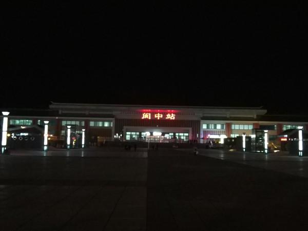 阆中火车站,在阆中古城以南