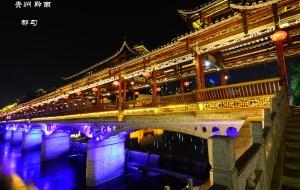 【都匀图片】《随风驾中国》贵州【都匀的夜晚】