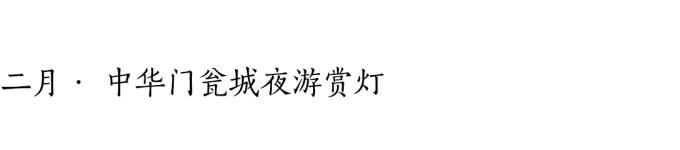 二月· 中华门瓮城夜游赏灯