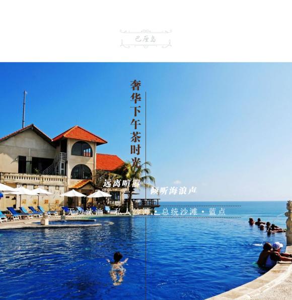 巴厘岛特色蓝点玻璃教堂 蓝点午餐 总统沙滩 尽享异国
