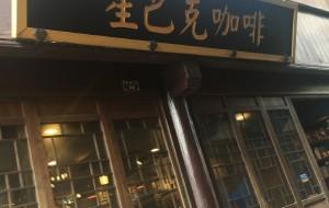 周庄美食-星巴克(周庄双桥店)