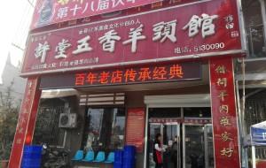 【宿州图片】淮北萧县许堂的羊肉汤