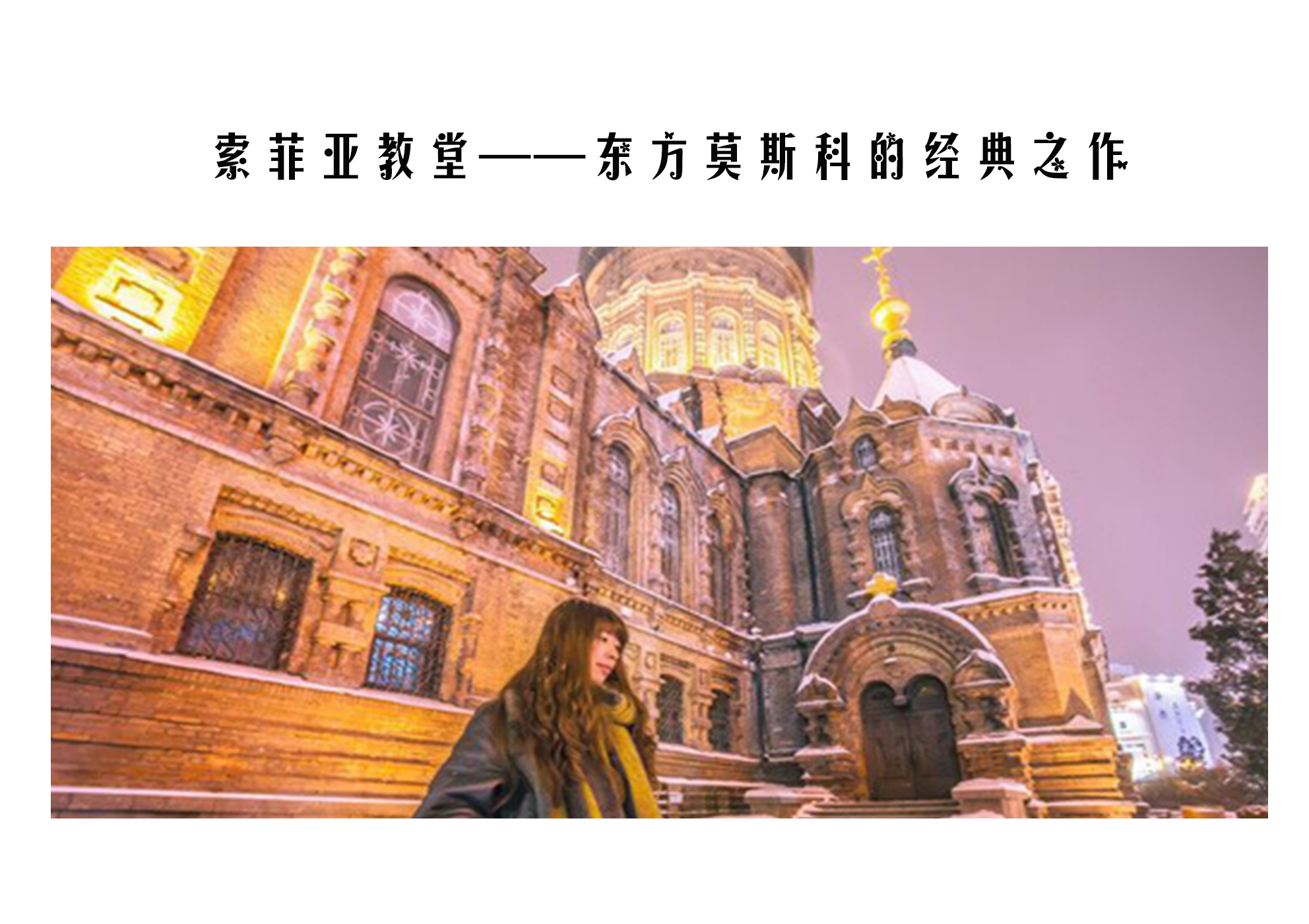 04/老道外中华巴洛克建筑群