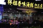 林姐香味海鮮套餐(亞龍灣奧特萊斯分店)