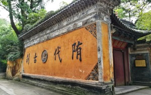 【台州图片】国清真佛寺