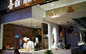 大连美食-喜鼎海胆水饺