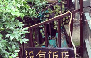 龙脊梯田美食-没有饭店(龙脊梯田店)