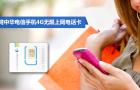 台湾 4G电话卡上网卡 5/7/10/15天 远传电信手机卡 桃园机场自取 可加急(4G无限流量+支持热点分享+含话费+接电话免费+三合一免剪卡)