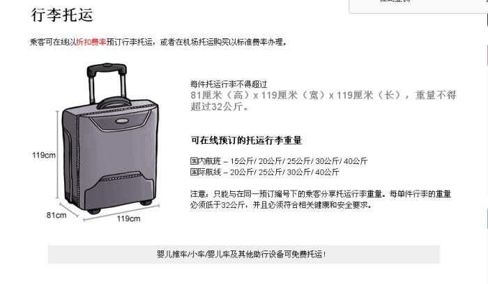 亚洲航空的行李托运限重是多少啊?