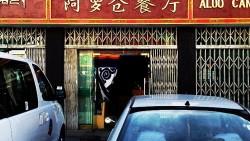 拉萨美食-阿罗仓餐厅