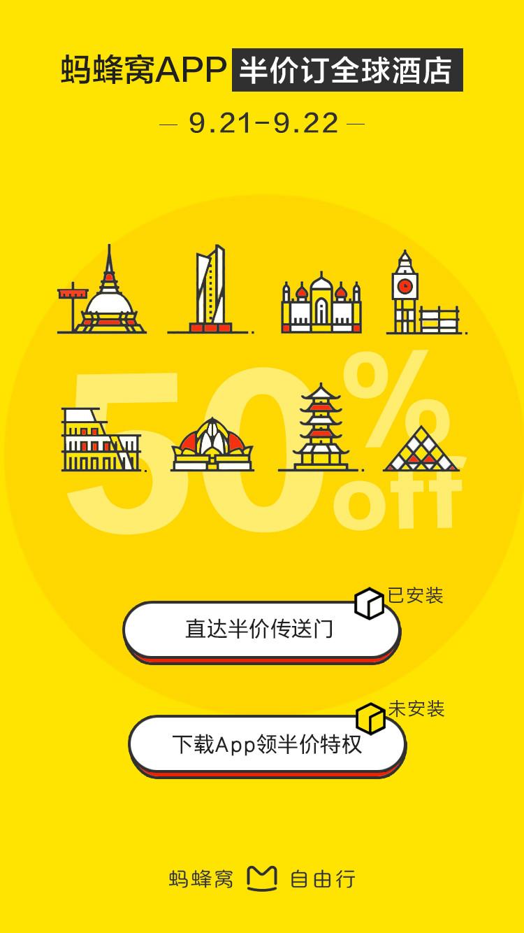 蚂蜂窝5折定酒店,只限9.21-9.22两天