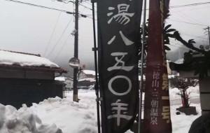 探寻世界第一的日本三朝町温泉(上篇)