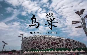 中國娛樂-鳥巢