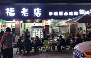 峨眉山美食-口福跷脚牛肉(老店)