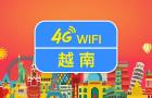 越南 4G随身WiFi 不限流量 超长待机(国内机场自取/邮寄)