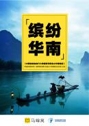 中国省域自由行大数据系列报告之华南地区