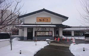 札幌娱乐-Gokurakuyu, Sapporo Teine