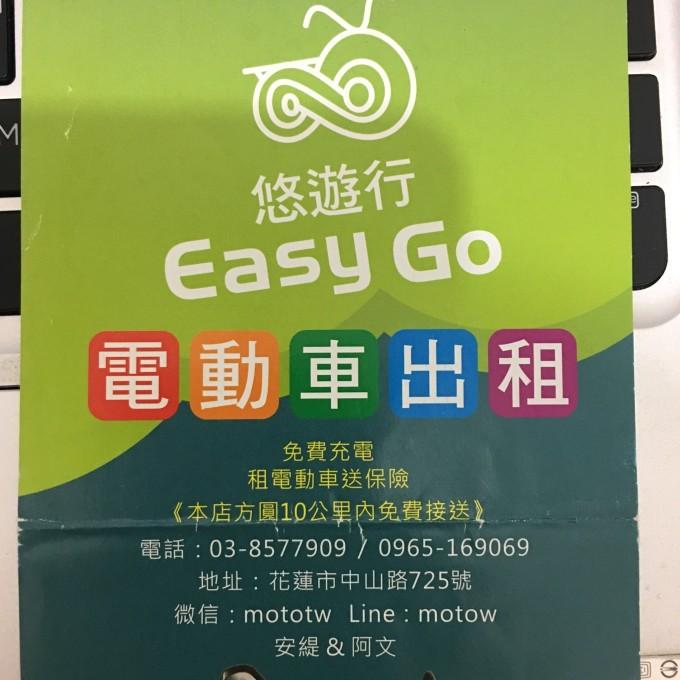 花莲跨年行~Day1&2再见台湾视频经典笑话图片