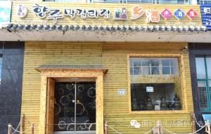 朝鮮美食-鄉酒米酒屋