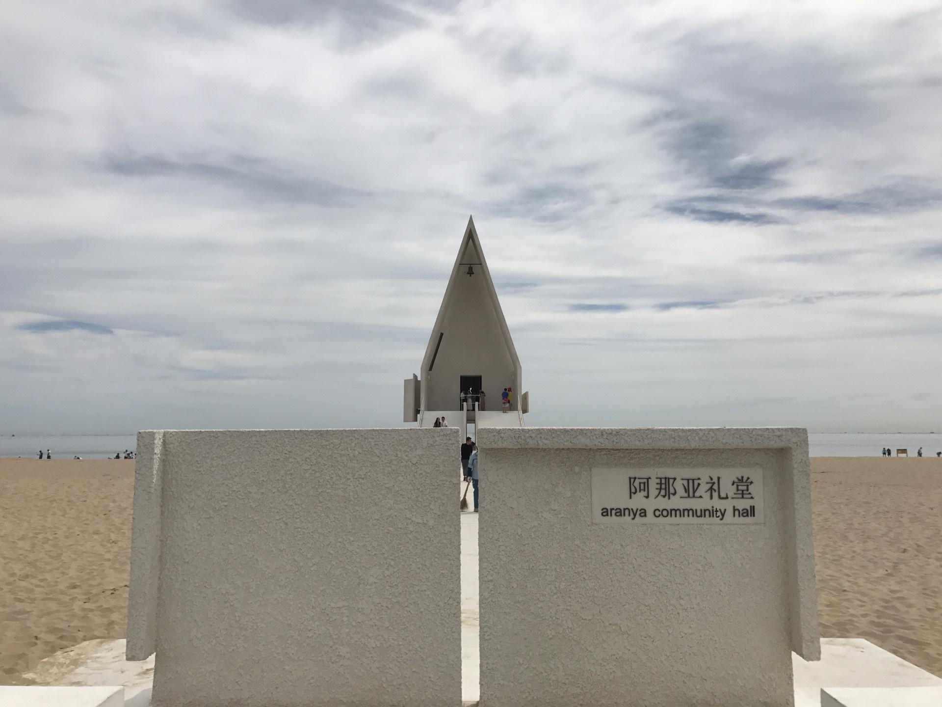 阿那亚-孤独的图书馆,秦皇岛自助游攻略 - 蚂蜂窝