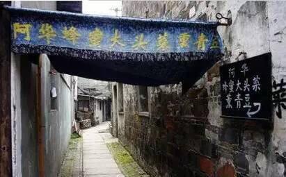 西塘美食一条街图片