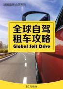 全球自駕租車攻略