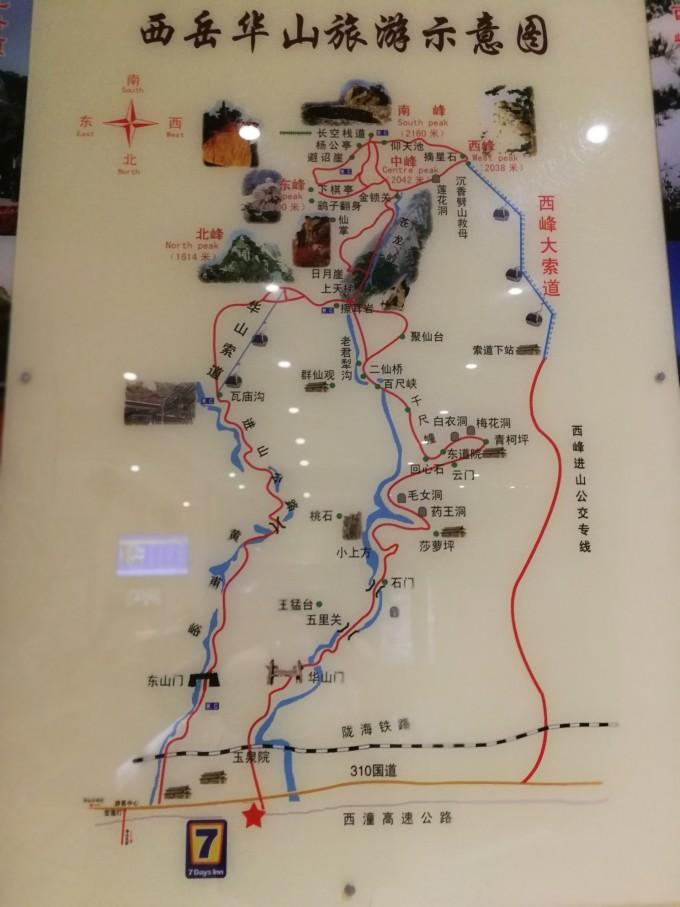 day4:华山风景区返回北京