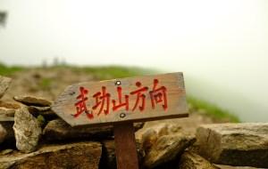 【武功山图片】伪户外的武功山独自一日游(沈子村上)
