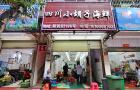 老字號品牌·四川小胡子海鮮加工店·海鮮套餐(第一市場,3種套餐·含加工費/含食材費)