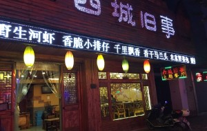 浙江美食-西城旧事主题餐厅