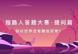 【指路人答题大赛·提问篇】获奖名单公布!