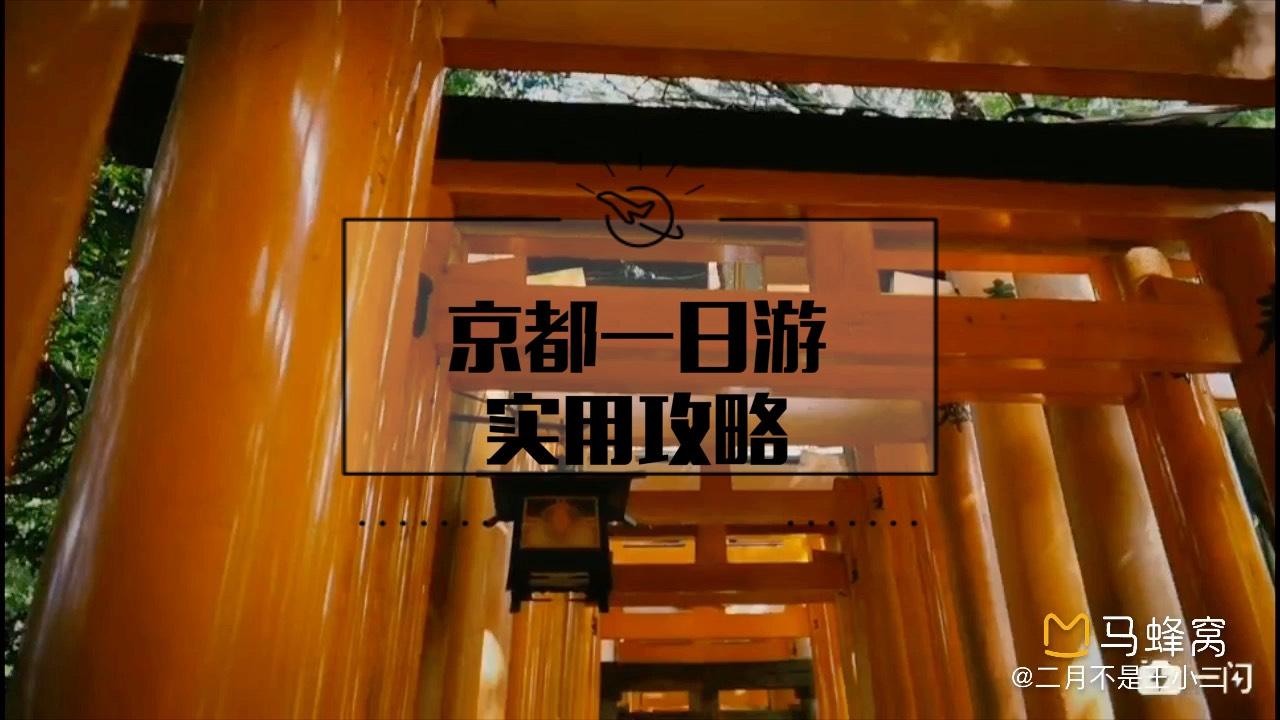 【日本景點圖片】伏見稻荷大社