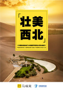 中國省域自由行大數據系列報告之西北地區