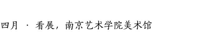 四月 · 看展,南京艺术学院美术馆