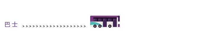▷ 巴士 ◁