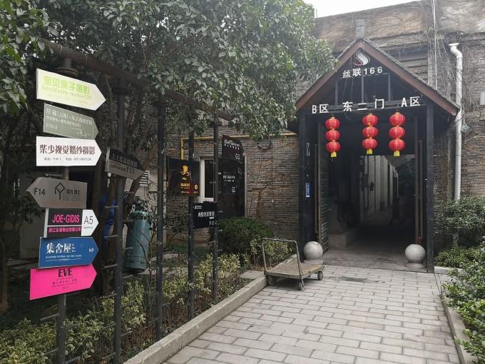 """周末,游走在杭州拱宸区金华路,参观""""理想·丝联166创意产业园""""图片"""