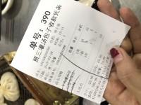 西安贾三清真灌汤包子馆(北院门总店)