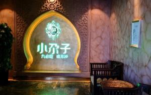 新疆美食-小尕子(明園店)