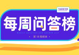 第18期【每周问答榜】