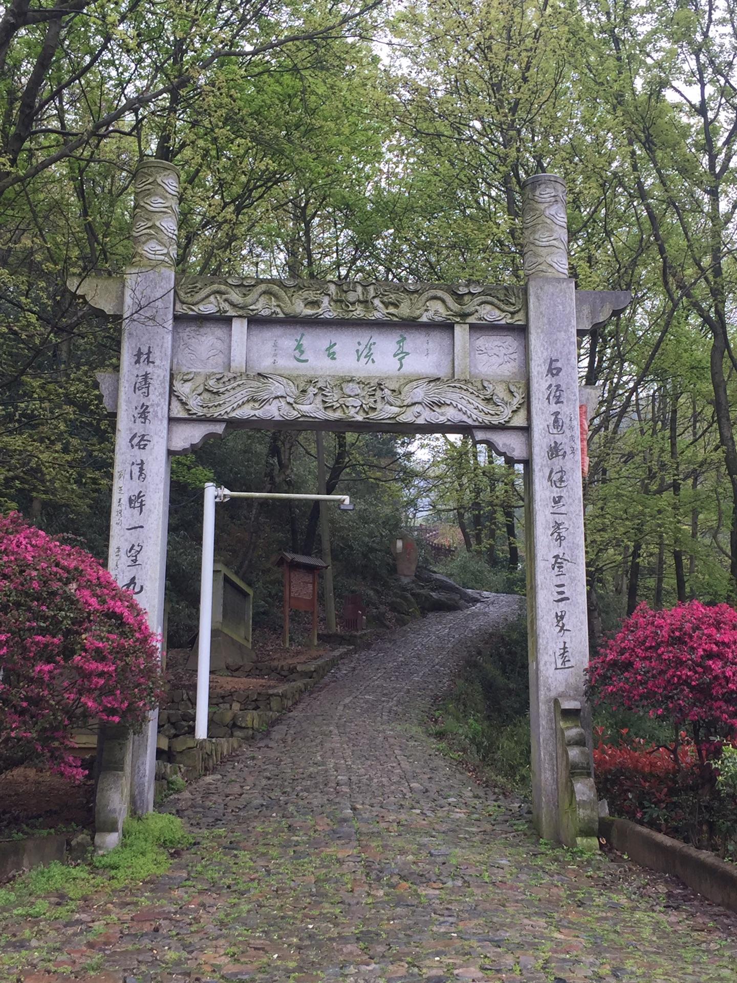 4月4日雨中亭溪岭