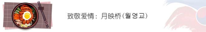 >>致敬爱情:月映桥(월영교)