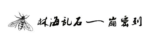 ▶ 林海乱石——崩密列