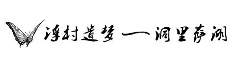 ▶ 浮村遗梦——洞里萨湖