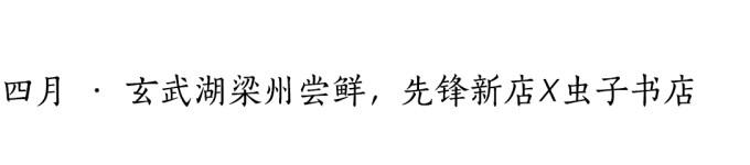 四月 · 玄武湖梁州尝鲜,先锋新店X虫子书店